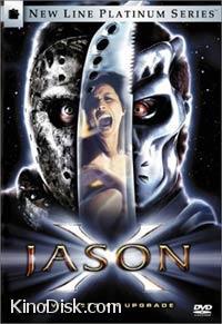 Джейсон Икс (Jason X)