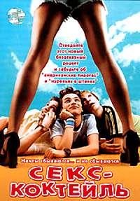 Обложка фильма Секс-коктейль / Sex Up 2003 - купить dvd диски