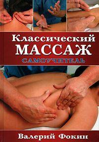 obuchayushee-posobie-onlayn-po-eroticheskomu-massazhu